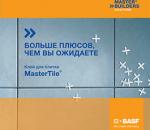 Материалы для конструкционного ремонта бетона и железобетона со склада в Москве